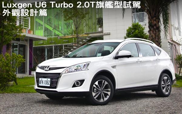 Luxgen U6 Turbo Taiwan 2014. Picture courtesy of u-car.com.tw