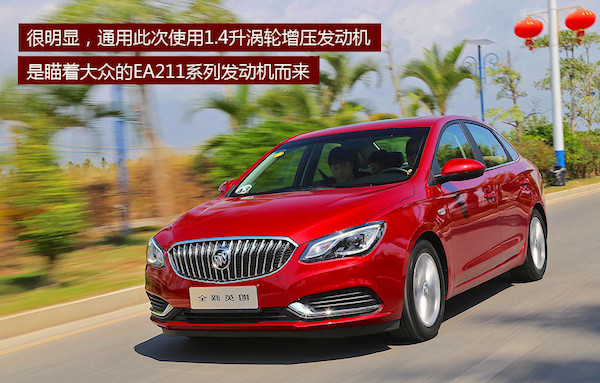 Buick Excelle GT China August 2015. Picture courtesy autoifeng.com