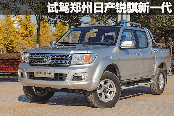 Dongfeng Rich China September 2016. Picture courtest xgo.com.cn