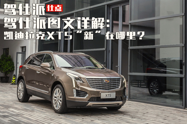 Cadillac XT5 China April 2016