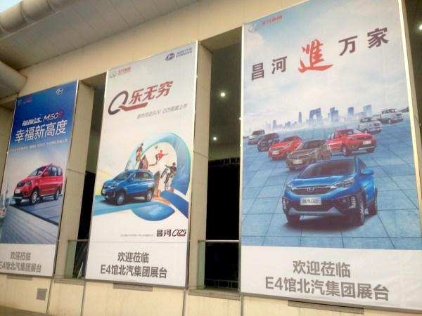 Changhe Billboard