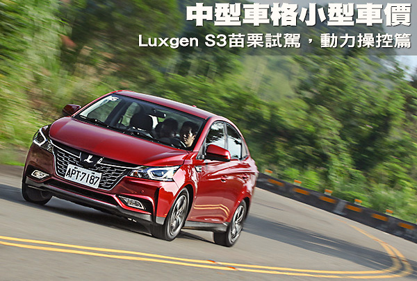 Luxgen S3 Taiwan May 2015. Picture courtesy u-car.com.tw