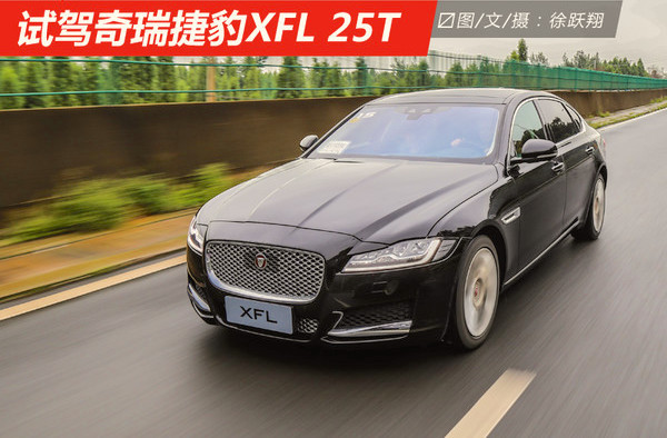 jaguar-xfl-china-september-2016