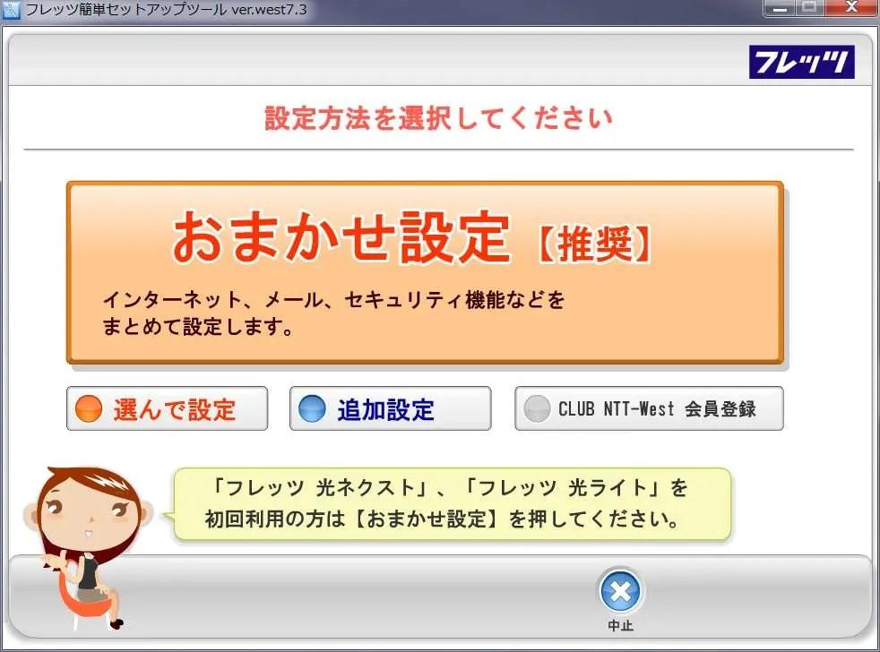 かんたん設定ツール|OCN | NTT Com お客さまサ …