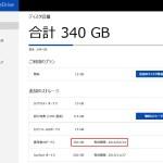 【OneDrive】無料で100GBゲット!(有効期限1年間)DropboxとOneDriveのアカウント必要