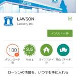 コンビニ 無料Wi-Fiスポット 接続方法とセブン・ファミマ・ローソンWifi比較