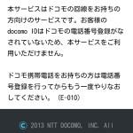 【MVNO】でもdocomo ID発行できるようになったのでLINE年齢認証できるかやってみる