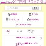 【イオンモール】福岡ルクル 無料Wi-Fiスポット 調査
