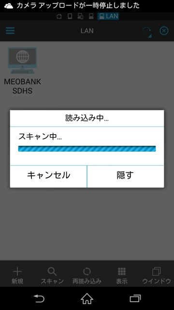 ESファイルエクスプローラーでスキャンするとMEOBANKSDHSが表示されるのでアクセスする