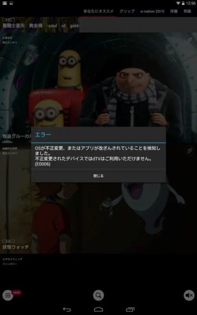 dTVアプリを入れたらこんな表示が出てきて起動できなかった(T_T)