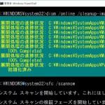Windows10不具合・スタートメニューが開けない(解決)+ストア アプリ落ちる(現在は解決!)