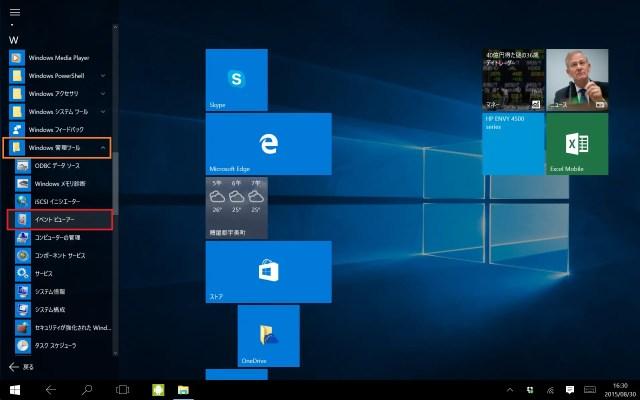 すべてのアプリ>Windows管理ツール>イベントビューアー
