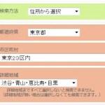 【説明書】ホテル検索・グルメ検索