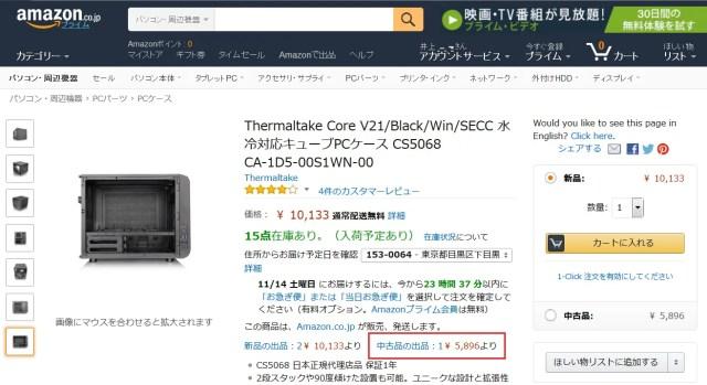 アマゾン PCケース