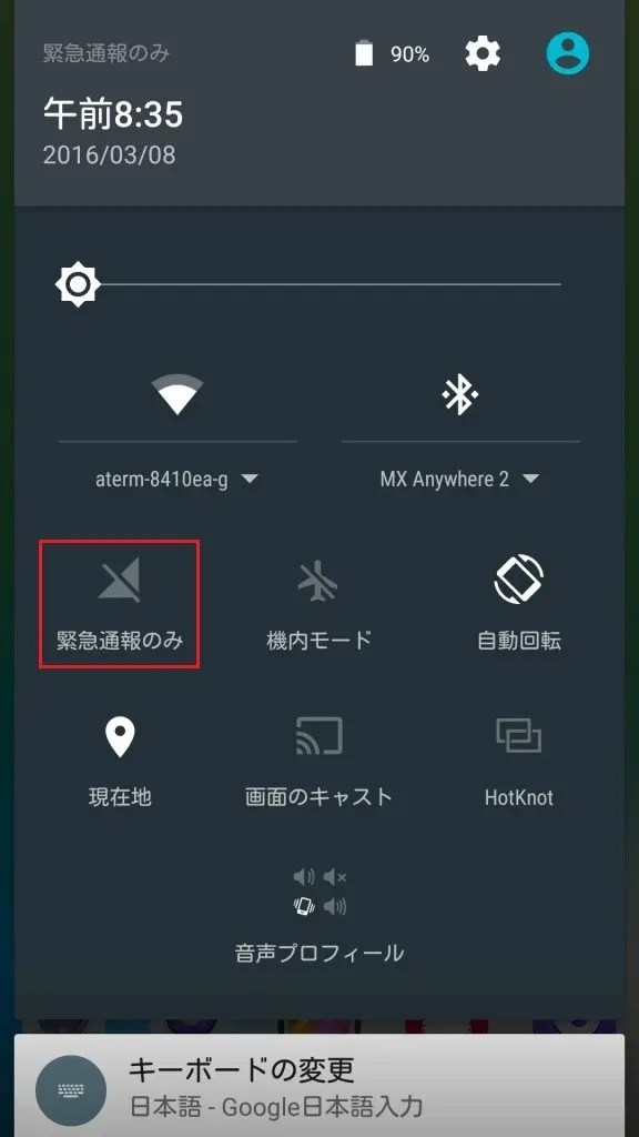 Ulefone Powerの通知パネル「緊急通報のみ」を押すとモバイルデータが表示される