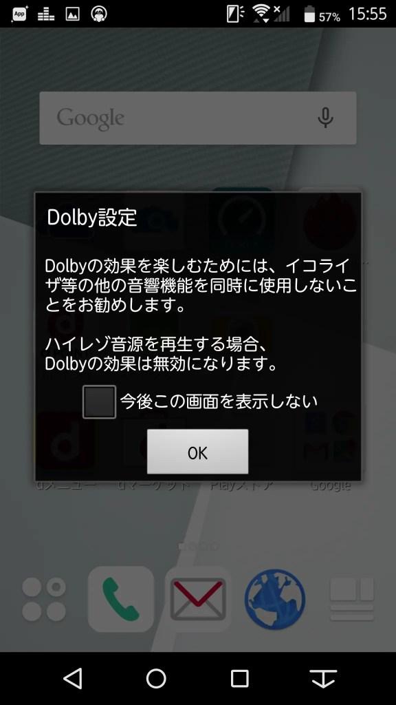 Dolby設定