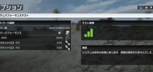 BF4 - システムパフォーマンス 4