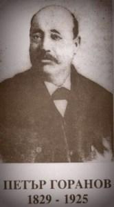 Петър Хаджи Горанов