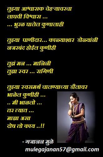 Chanakya Hindi Quotes Wallpaper Marathi Love Quotes Love Quotes