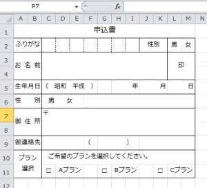 Excel_方眼紙_1