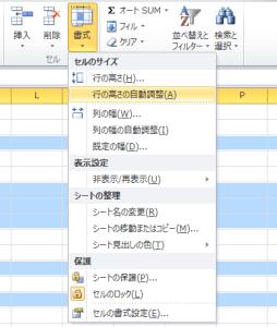 エクセル_行間_2