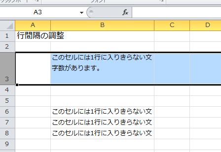 エクセル_行間_5