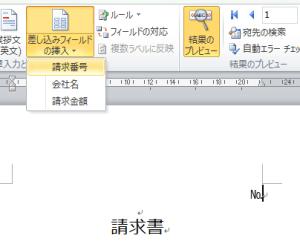 Word_差し込み印刷_4