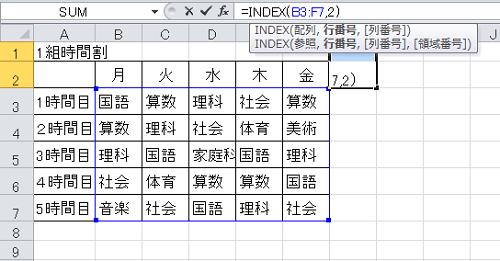 excel_index_2
