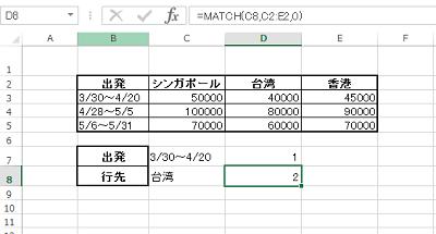 excel_match_5