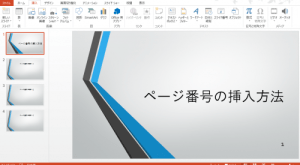 powerpoint_number_3
