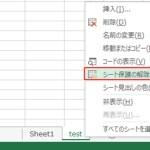 【Excel講座】シートを保護する方法
