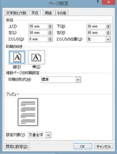 ワード_横向き_2