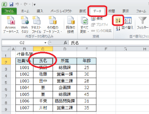 Excel_ソート_2