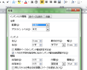 Word_インデント_5