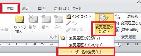 Word_変更履歴_削除_1
