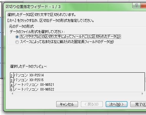 エクセル_セル内_改行_3