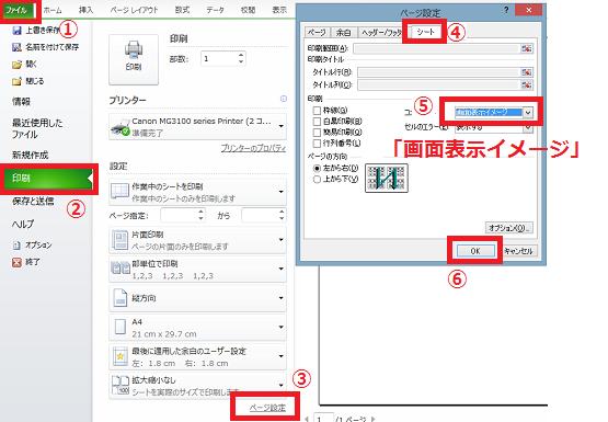 エクセル_コメント_印刷_4