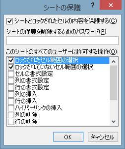 エクセル_セル_保護_4