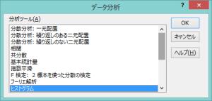 エクセル_ヒストグラム_3