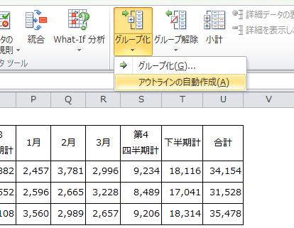 Excel_グループ化_2