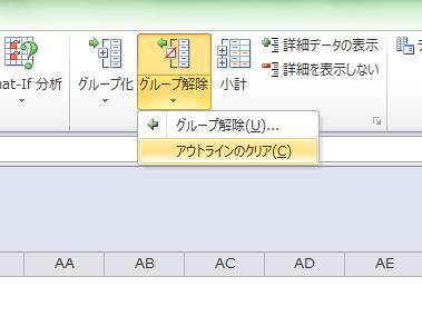 Excel_グループ化_5
