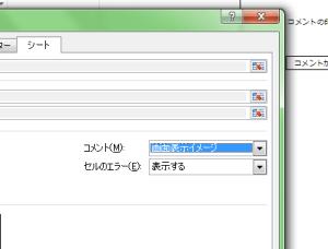 Excel_コメント_印刷_4