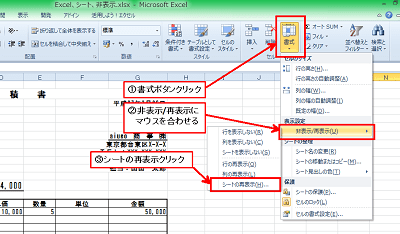 Excel_シート_非表示_3