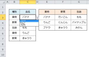 Excel_ドロップダウンリスト_5