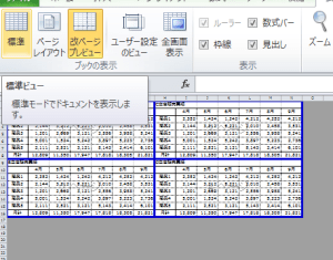 Excel_改ページ_7