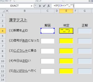 Excel_関数_文字列_2