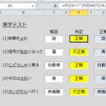 【Excel講座】文字列を比較するEXACT関数を使い解答を判定する5つの手順