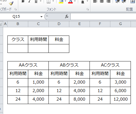 Excel_INDIRECT_1