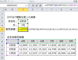 Excel_OFFSET_3