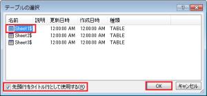 Excel_Word_差し込み印刷_4